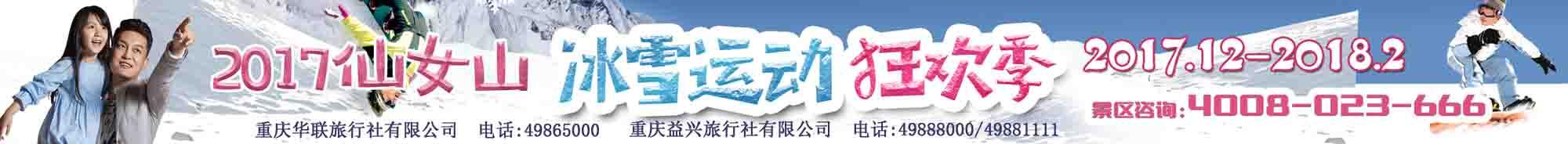 2017仙女山冰雪运动狂欢季