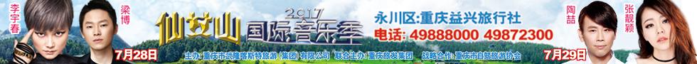 仙女山国际音乐节